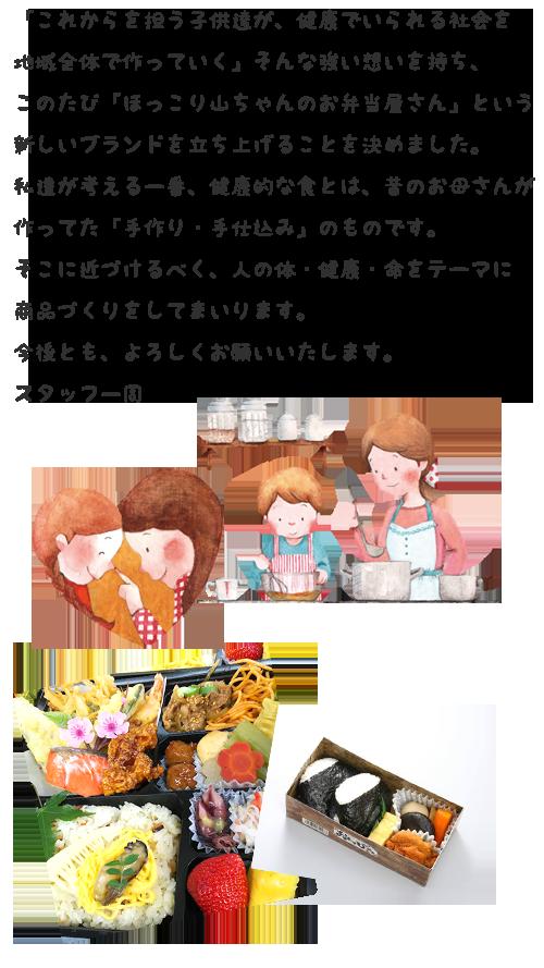 私達が考える一番、健康的な食とは、昔のお母さんが作ってた「手作り・手仕込み」のものです。そこに近づけるべく、人の体・健康・命をテーマに商品づくりをしてまいります。