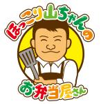 ほっこり山ちゃんのお弁当屋さん